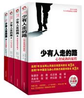 少有人走的路(最新白金升级版)(1-4)(套装共4册)