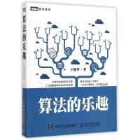 算法的乐趣王晓华计算机与互联网书籍