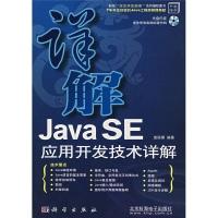 JavaSE应用开发技术详解(附CD光盘1张)