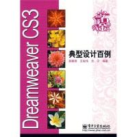 DreamweaverCS3典型设计百例