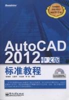 AutoCAD2012中文版标准教程(含CD光盘1张)程绪琦计算机与互联网书籍