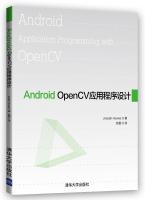 AndroidOpenCV应用程序设计
