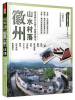 中国古建筑之旅:徽州山水村落