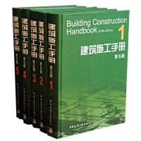 现货建筑施工手册第五版12345全套5册中国建筑工业出版社