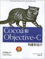 Cocoa和Objective-C:构建和运行史蒂文森计算机与互联网书籍