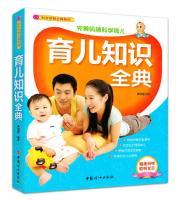 育儿知识全典科学孕育系列孕产百科全书经典实用