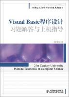 21世纪高等学校计算机规划教材:VisualBasic程序设计习题解答与上机指导