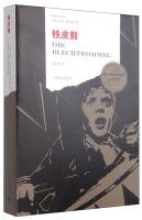 世界反法西斯战争文学经典:铁皮鼓