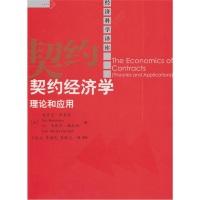 契约经济学理论和应用