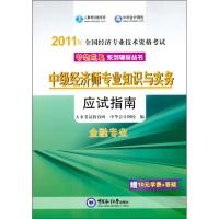 2011年全国经济专业技术资格考试:中级经济师专业知识与实务应试指南·金融专业(附学习卡)