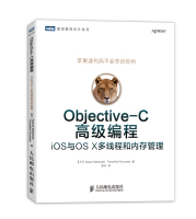 Objective-C高级编程iOS与OSX多线程和内存管理