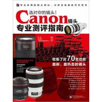选对你的镜头!Canon镜头专业测评指南(全彩)