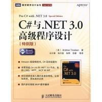 C#与.NET3.0高级程序设计(特别版)