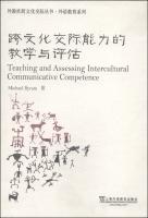 外教社跨文化交际丛书·外语教育系列:跨文化交际能力的教学与评估