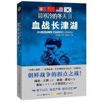 最寒冷的冬天3血战长津湖(III)何楚舞军事书籍