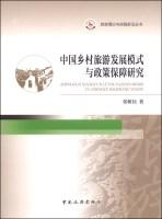 旅游理论与实践前沿丛书:中国乡村旅游发展模式与政策保障研究