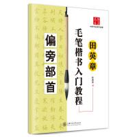 华夏万卷·田英章毛笔楷书入门教程:偏旁部首