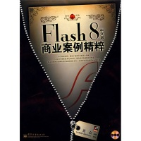 Flash8中文版商业案例精粹(附光盘1张)
