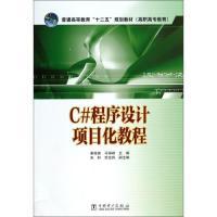 C#程序设计项目化教程(普通高等教育十二五规划教材)