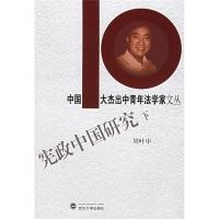 宪政中国研究(下)