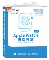 AppleWatch极速开发