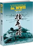 挡车之螳:第二次世界大战中的日军反坦克战·下册战史与战例