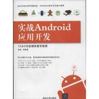 实战Android应用开发李鸥等科技计算机与互联网书籍