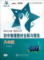 交大之星·初中物理教材全解与精练(8年级)(与上海二期课改教材配套)(新课标·全解与精练系列)