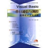 VisualBasic串口通信与测控应用技术实战详解(附光盘)