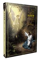 圣经故事(多雷彩色插图版)