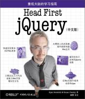 HeadFirstjQuery(中文版)