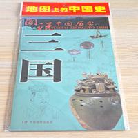 2014版图说中国历史三国地图上的中国史学生学习历史必备中国历史地图画卷教师历史