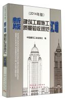新版建筑工程施工质量验收规范汇编(2014年版)(精)