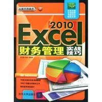 Excel2010财务管理实战技巧(附光盘双色印刷)