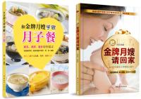金牌月嫂月子餐+新生儿护理套装(套装全2册附光盘)