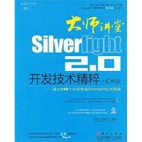 大师讲堂:Silverlight2.0开发技术精粹(C#版)(附DVD光盘1张)