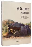 浙南石棚墓调查发掘报告