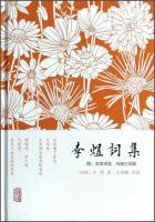 李煜词集(附李璟词集·冯延巳词集)