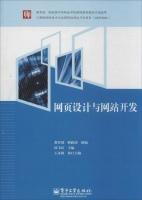 网页设计与网站开发教育部财政部组编计算机与互联网书籍