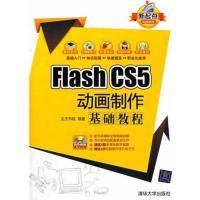 FlashCS5动画制作基础教程文杰书院艺术计算机与互联网书籍