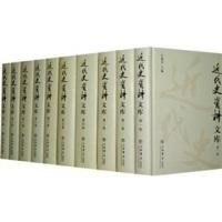近代史资料文库(套装共10册)