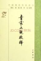 童蒙止观校释:中国佛教典籍选刊