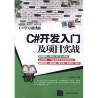 C开发入门及项目实战明日科技计算机与互联网书籍