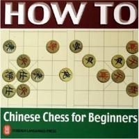 怎样下中国象棋(英文版)