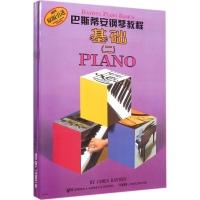 巴斯蒂安钢琴教程(原版引进)(2)编艺术书籍