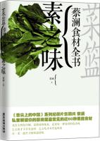菜篮·蔡澜食材全书:素之味