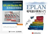 包邮EPLANElectricP8教育版使用教程+EPLAN电气设计实例入门