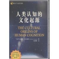国际学术前沿观察:人类认知的文化起源