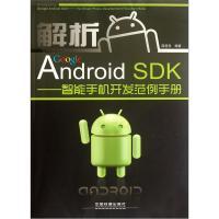解析GoogleAndroidSDK:智能手机开发范例手册