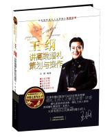 中国婚庆顶尖人士讲婚礼系列丛书:王纲讲高端婚礼策划与操作(附光盘1张)